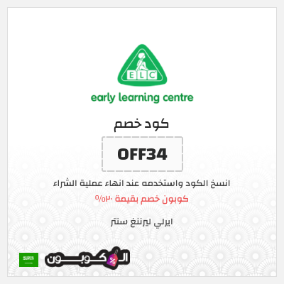 Early Learing Center Promo Code